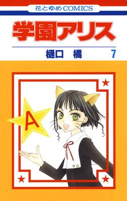 学園アリス 7巻-電子書籍