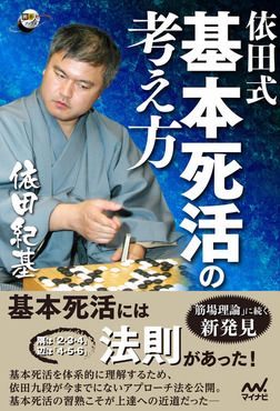 依田式 基本死活の考え方-電子書籍