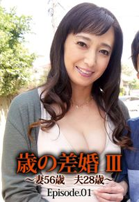 歳の差婚 III ~妻56歳 夫28歳~ Episode01