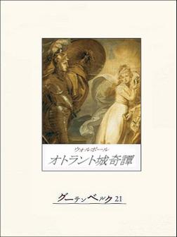 オトラント城奇譚-電子書籍