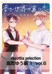 recottia selection 高岡ゆう編1(B's-LOVEY COMICS)
