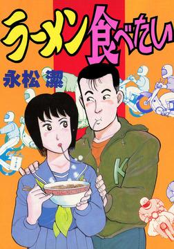 ラーメン食べたい-電子書籍