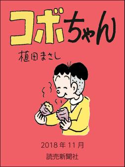 コボちゃん 2018年11月-電子書籍
