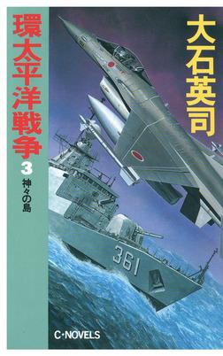 環太平洋戦争3 神々の島-電子書籍