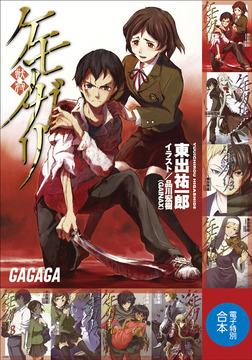 ガガガ文庫 電子特別合本 ケモノガリ-電子書籍