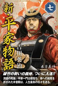 新・平家物語 七巻