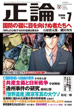 月刊正論2016年7月号-電子書籍