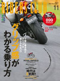 RIDERS CLUB No.475 2013年11月号
