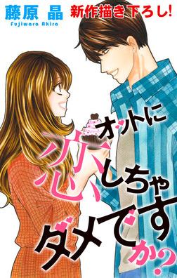 Love Silky オットに恋しちゃダメですか? story05-電子書籍
