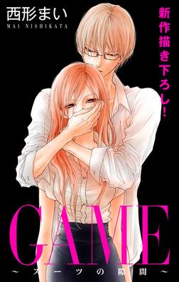 Love Jossie GAME~スーツの隙間~ story05-電子書籍
