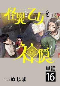 怪異と乙女と神隠し【単話】(16)