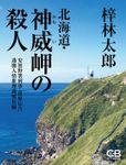 北海道・神威岬の殺人