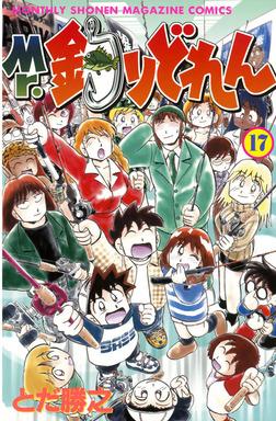 Mr.釣りどれん(17)-電子書籍