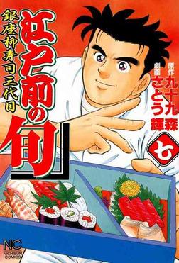 江戸前の旬 7-電子書籍