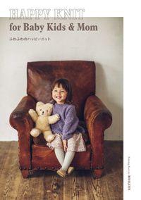ふわふわのハッピーニットfor Baby Kids and Mom(主婦と生活社)