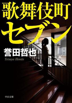 歌舞伎町セブン-電子書籍