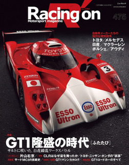Racing on No.475-電子書籍