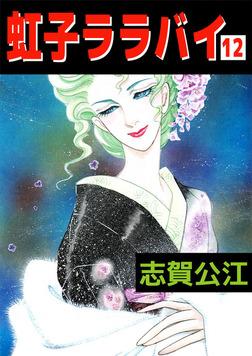 虹子ララバイ(12)-電子書籍