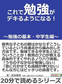 これで勉強がデキるようになる!~勉強の基本・中学生編~