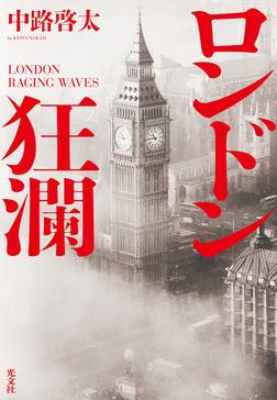 ロンドン狂瀾-電子書籍