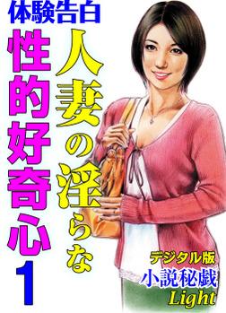 【体験告白】人妻の淫らな性的好奇心01-電子書籍