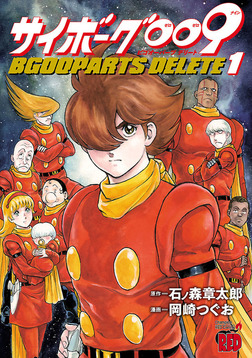 サイボーグ009 BGOOPARTS DELETE 1-電子書籍