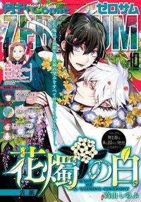 Comic ZERO-SUM (コミック ゼロサム) 2020年10月号[雑誌]