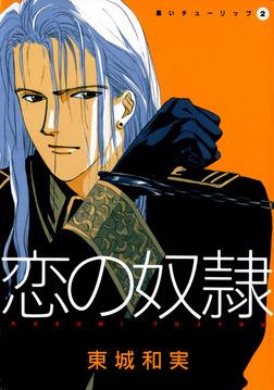 黒いチューリップ(2) 恋の奴隷-電子書籍