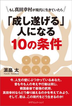 「成し遂げる」人になる10の条件 もし真田幸村が現代に生きていたら-電子書籍