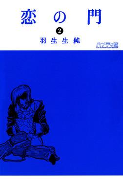 恋の門 2-電子書籍