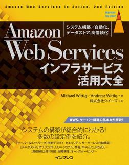 Amazon Web Servicesインフラサービス活用大全 システム構築/自動化、データストア、高信頼化-電子書籍