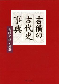 吉備の古代史事典-電子書籍