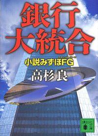 銀行大統合 小説みずほFG(講談社文庫)