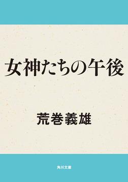 女神たちの午後 青い旅の作品集-電子書籍