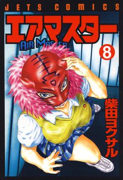 エアマスター 8巻-電子書籍