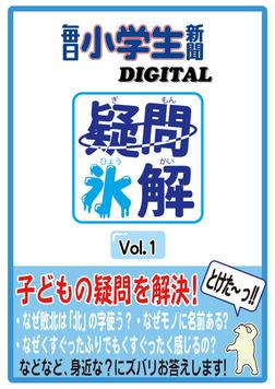 疑問氷解-電子書籍