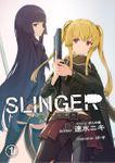 SLINGER 1 蝶ガ墜散ル刻