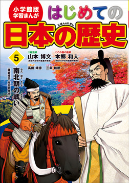 学習まんが はじめての日本の歴史5 南北朝の戦い-電子書籍
