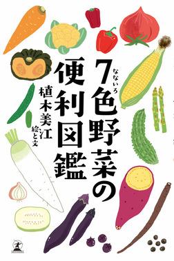 7色野菜の便利図鑑-電子書籍