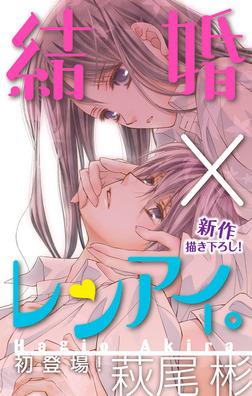 Love Silky 結婚×レンアイ。 story01-電子書籍