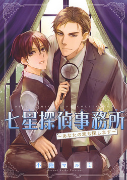 七星探偵事務所  ~あなたの恋も探します~-電子書籍
