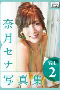 奈月セナ写真集 Vol.2