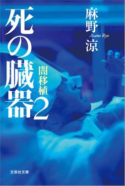 死の臓器2 闇移植-電子書籍