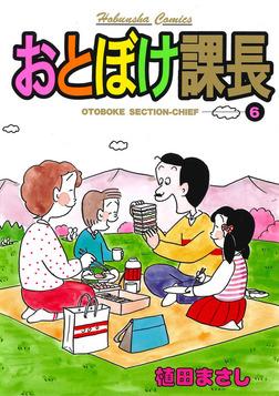 おとぼけ課長 6巻-電子書籍