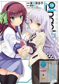 Angel Beats!(10) -Heaven's Door-