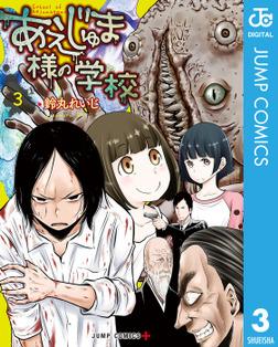 あえじゅま様の学校 3-電子書籍