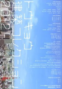 トウキョウ建築コレクション2012