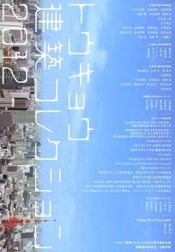 トウキョウ建築コレクション2012-電子書籍