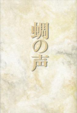 蜩の声-電子書籍