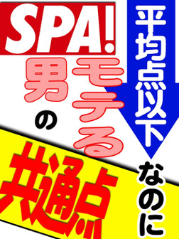 SPA!文庫 平均点以下なのにモテる男の共通点-電子書籍